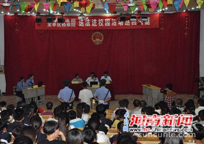 开封龙亭区人民法院 检察院联合第十七中学举办公开庭审