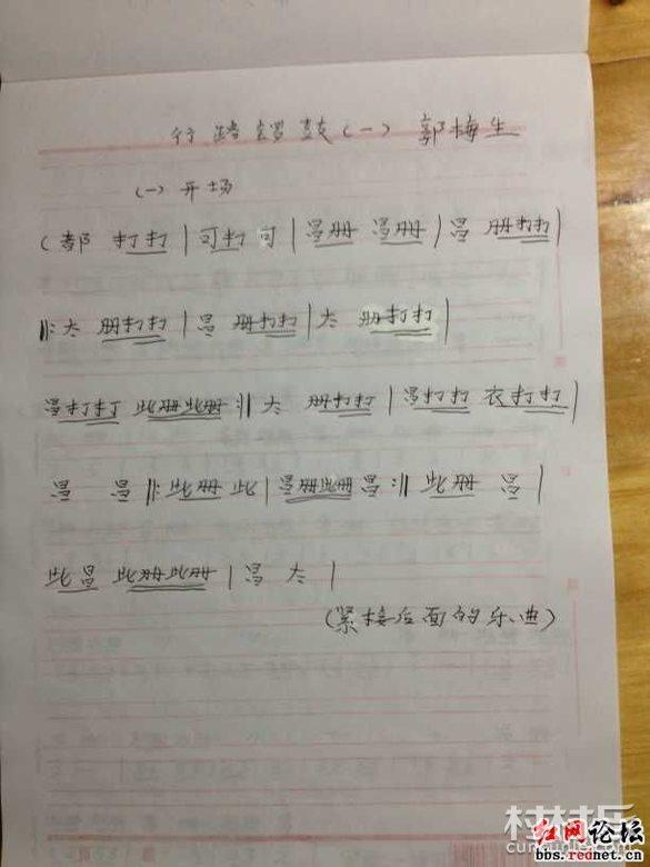 邵阳花鼓戏音乐曲谱 邵阳吹打音乐 69 慢七五一堂 行路锣鼓