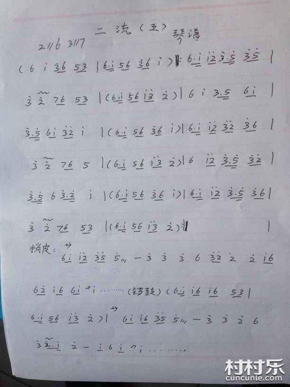 邵阳花鼓戏曲谱,邵东花鼓戏音乐曲谱 4 二流 二流滚板 散板