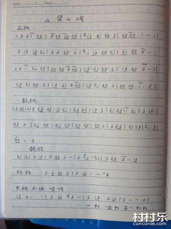 湖南花鼓戏曲谱 44 嫂子调 梁山调