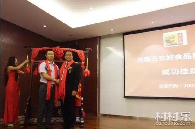 热烈祝贺河南五农好食品有限公司成功挂牌上市