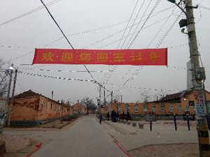 山东省济宁市泗水县泗张镇频道