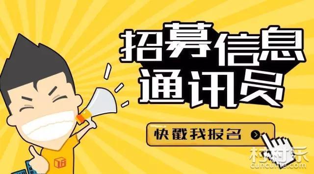 """喜得""""村村乐信息通讯员""""随感 - 梦戈 - 梦戈:随缘"""