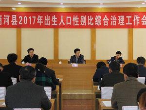全县出生人口性别比综合治理工作会议召开(图)发表于: 2017-03-