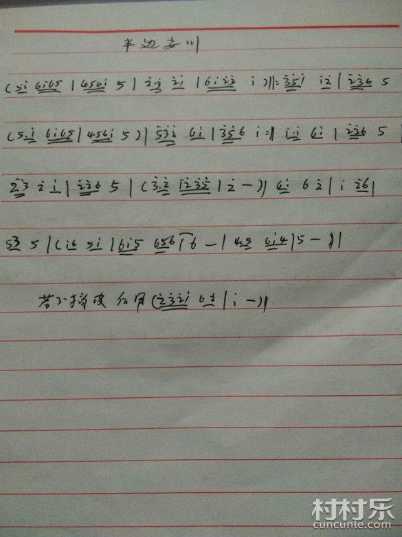 邵阳花鼓戏音乐曲谱 3 西湖调 半边安川